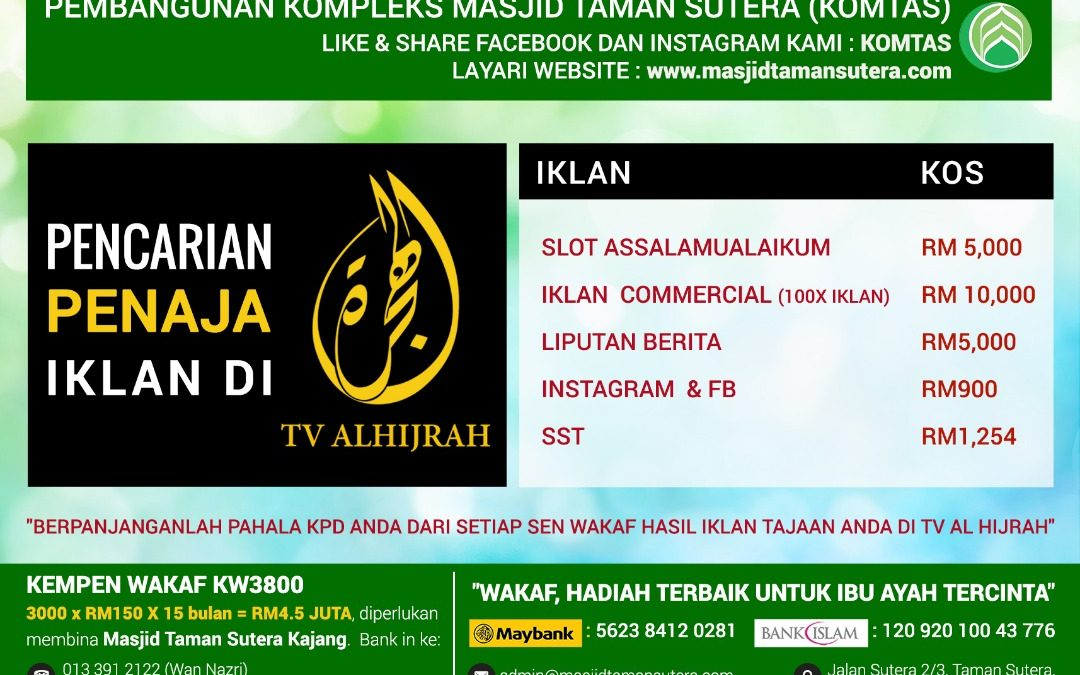 PENCARIAN PENAJA IKLAN DI TV AL HIJRAH